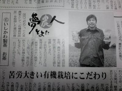 矢作新報に載せていただきました