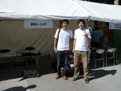 ナゴヤスポーツフェスティバル出店