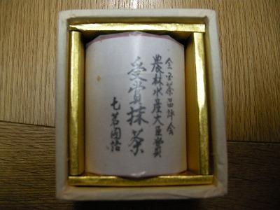 今年度日本一のお抹茶