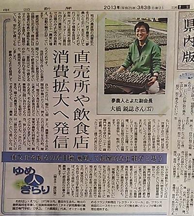 本日中日朝刊県内版!