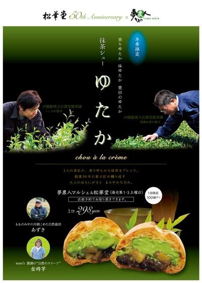 今週のマルシェはシンビジウム&抹茶シューフェアー☆