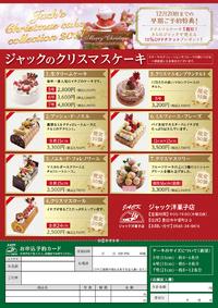 クリスマスケーキ♪!ご予約開始です!