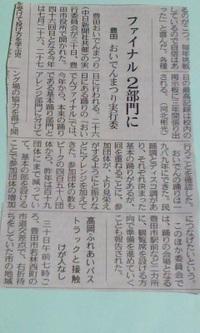1/31(金)「おいでん」中日新聞より