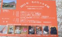 ちゃるま展(梅坪町)12/1~7