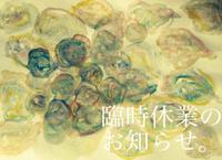 1/26(日)臨時休業のお知らせ