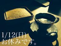 1/12(日)お休みです