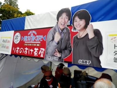 CBCラジオ秋まつり2016 in 岡崎公園 に、行って来ました。