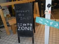 ここdeやるZONE(ぞん) 2017/06/27 09:30:00