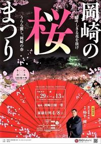 『岡崎公園』お花見情報・2018