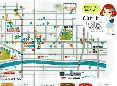 『corin』創刊