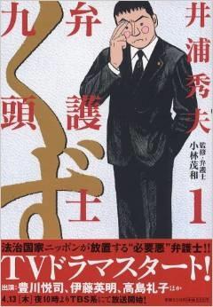 マンガ『弁護士の九頭』を大人買い。