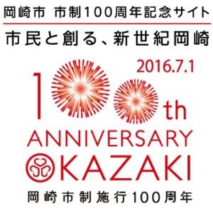 CBCラジオ秋まつり2016 in 岡崎公園