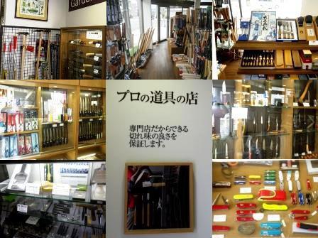 『正長刃物店』さんへ行ってきました。