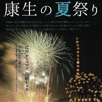 『Corin』夏号(創刊第3号)。発行!