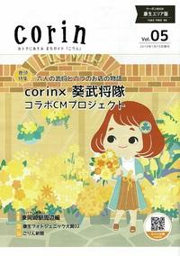 『Corin』新春号(創刊第5号)。発行! 2018/01/12 09:30:00