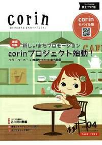 『Corin』秋~冬号(創刊第4号)。発行!