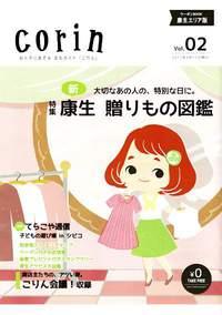 『corin』創刊第2号。発行!
