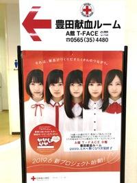 『豊田献血ルーム』へ行って来ました。
