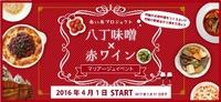 『味波(あじなみ) 岩津店』さんの 《赤い糸》 2017/01/28 09:30:00