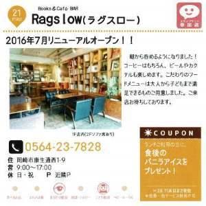 新生『Ragslow(ラグスロー)』に、行って来ました。