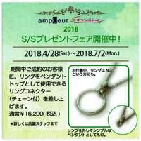 【ソナーレ】 春のプレゼントフェアのお知らせ