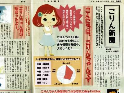『Corin』新春号(創刊第5号)。発行!