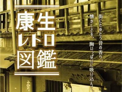 『Corin』春号(創刊第6号)。発行!