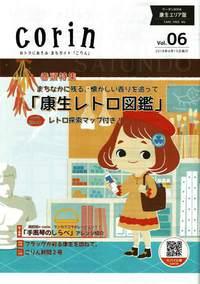 『Corin』春号(創刊第6号)。発行! 2018/04/03 09:30:00