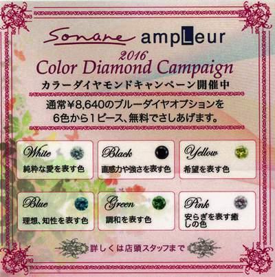 【ひな】 3月のキャンペーンのお知らせ