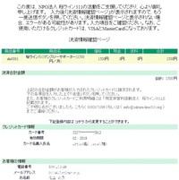 『桜ライン311・マンスリーサポーター』を申し込みました。