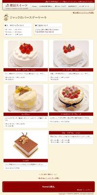 バースデーケーキのページ更新♪