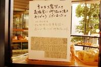 東日本大震災義援募金にご協力ありがとうございました。