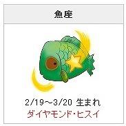 星座石の話 -魚座-