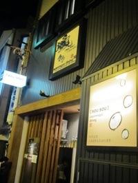 飲めないくせに…お酒のお店へ 2010/03/17 09:30:00
