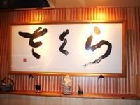 手の届く『高級店』 2010/06/12 07:44:00