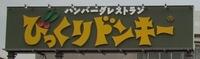 店名ブギ 2010/12/18 07:44:00