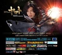 リアル的な『宇宙戦艦ヤマト』 2010/12/04 07:44:00