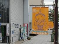 """""""家康""""公 検定 2010/09/25 07:44:00"""