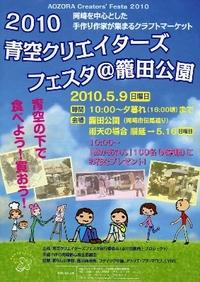 母の日は『籠田公園』でプレゼントをGET! 2010/05/01 07:44:00