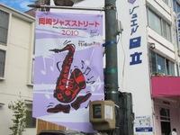 岡崎 ジャズストリート 2010