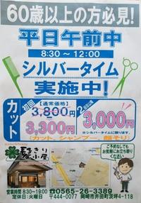 平日  キャンペーン! 2019/04/15 08:55:41