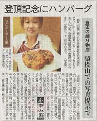 「タックルハンバーグキャンペーン」中日新聞に掲載していただきました。