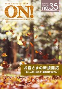 仕事に役立つルーコ新聞ON!にて掲載