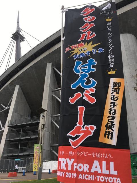 おいでんグランプリin豊田スタジアム♪