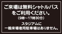 週末は豊田スタジアムへgo!
