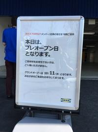IKEAさん長久手店、オープンっ!
