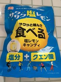 サクサク塩レモン☆
