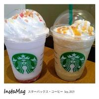 【 スターバックスコーヒー 】さんで限定フレーバー【豊田市】