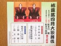 歌舞伎&綴れ帯勉強会 2018/02/09 16:49:23