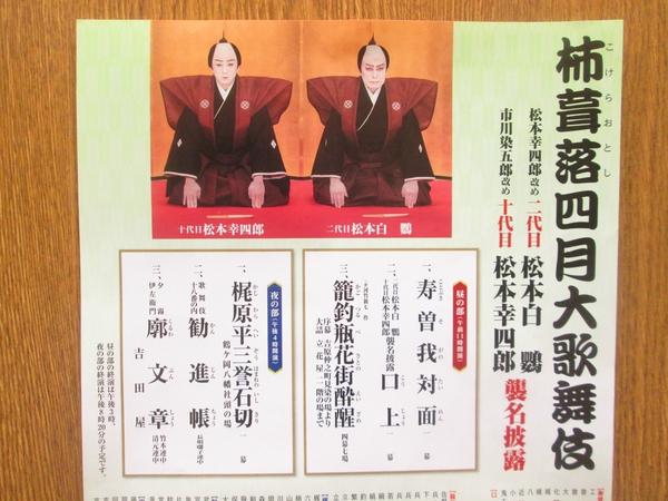 歌舞伎&綴れ帯勉強会